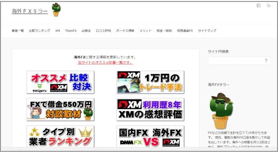 海外FXキラーのTOP画面