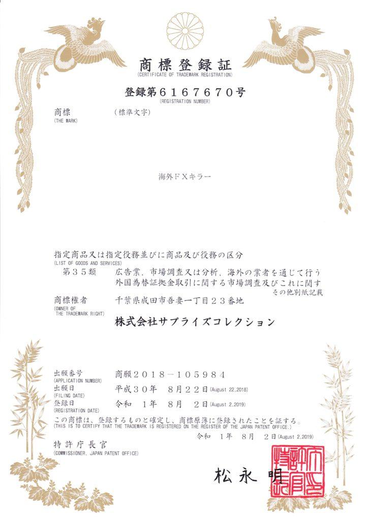 海外FXキラー商標証明書